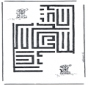 Labirinto do cão